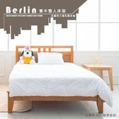 【dayneeds】Berlin 實木5尺雙人床架含卡莉絲獨立筒床墊