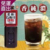 老聶. 預購-烏梅汁750ml/瓶,共4瓶【免運直出】