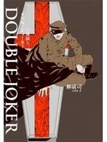 二手書博民逛書店 《D機關2:DOUBLE JOKER》 R2Y ISBN:9866043231│柳廣司