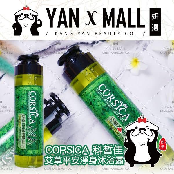 【妍選】CORSICA 科皙佳 艾草平安淨身沐浴露 (500ml/瓶)