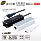 [哈GAME族]免運費 可刷卡 伽利略 USB3.0 GiGa Lan網路卡 U3GL04A 鋁合金外殼 自動安裝驅動程式