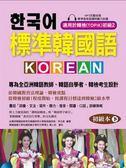 標準韓國語 初級本(下):專為全亞洲韓語教師、韓語自學者、準備韓檢考生設計的課..