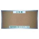 《享亮商城》3x6尺 鋁框軟木公佈欄(90*180cm) 0840