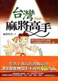 (二手書)台灣麻將高手(革新版)