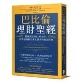 巴比倫理財聖經:穩健創富的12項金律,影響超過數百萬名讀者的致富經典【城邦讀書花園】