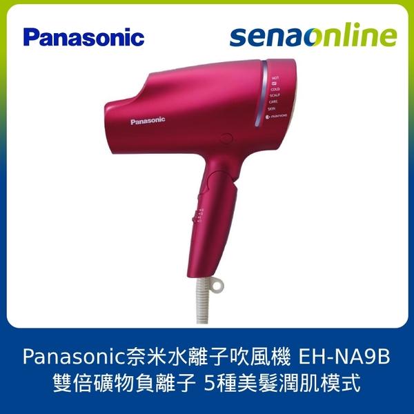 【限時限量下殺】 Panasonic EH-NA9B 奈米水離子 吹風機