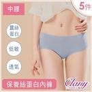 【南紡購物中心】【Clany 可蘭霓】MIT台灣製美膚蠶絲蛋白 透氣內褲(5件組 顏色隨機)