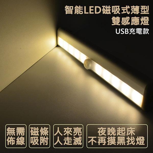 ※升級款 智能LED磁吸式薄型雙感應燈 (1入) 十燈 USB充電 紅外線 LED燈 人體感應燈 光控 夜燈 走廊燈