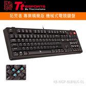 【免運費】曜越 Tt eSPORTS  拓荒者 專業精簡版 青軸 無背光 機械式 電競鍵盤 / KB-MGP-BLBNTS-01