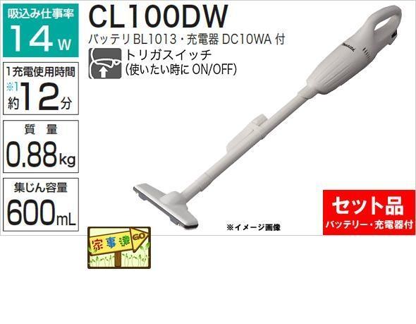 [家事達] 日本 MAKITA-  10.8V 外接式 鋰電 充電式吸塵器