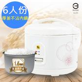 ◤ 厚釜不沾內鍋◢【鍋寶】6人份直熱式炊飯/保溫電子鍋(RCO-6015-D)