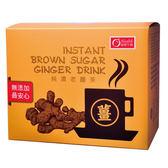 康健生機 純濃黑糖老薑茶 20gx10入/盒