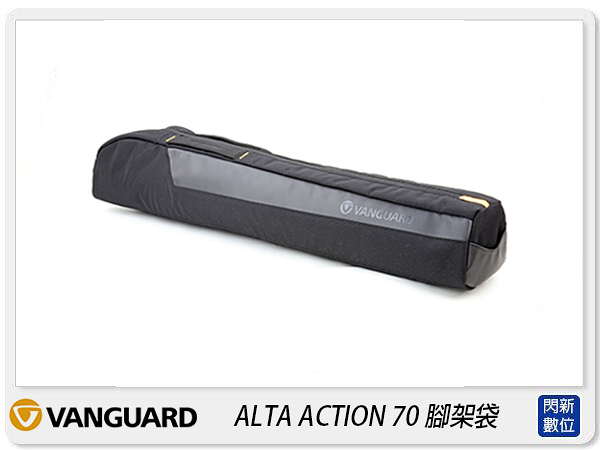 Vanguard ALTA ACTION70 腳架袋 三腳架 單腳(70,公司貨)