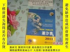 二手書博民逛書店2011罕見潮汐表-第1冊》文泉科學類50914-1,本書不打折