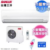 (含基本安裝)台灣三洋9-11坪一級變頻冷暖分離式冷氣 SAC-63VH7+SAE-63VH7