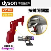 建軍電器 Dyson 戴森 吸塵器 原廠 專用配件 V10 V11 開關 按鈕 按鍵 零件 正品