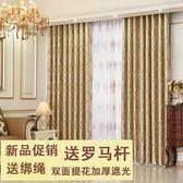 歐式提花窗簾 加厚布料遮光簡歐落地窗飄窗臥室客廳定制成品窗簾掛鉤式送窗簾桿1.5寬*2.7高