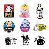 車貼 baby in car車貼紙反光貼防水防曬車內有寶寶小孩汽車警示貼