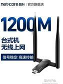 無線網路卡雙頻筆記本電腦usb網路接收器1200M主機外置無限免網線驅接受器大功率 陽光好物