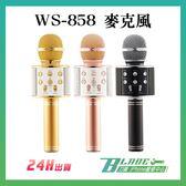 【刀鋒】WS-858麥克風 藍芽麥克風 無線麥克風 K歌 直播 K歌神器 降噪 唱歌 實況 KTV