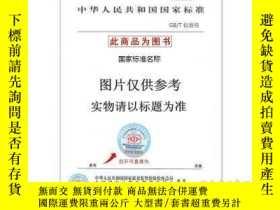 二手書博民逛書店YS T罕見438.5-2013砂狀氧化鋁物理性能測定方法 第5