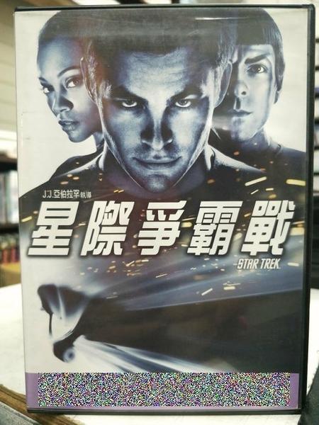 挖寶二手片-C66-正版DVD-電影【星際爭霸戰】-克里斯潘恩 艾瑞克巴納 柴克瑞恩杜 賽門佩格(直購價