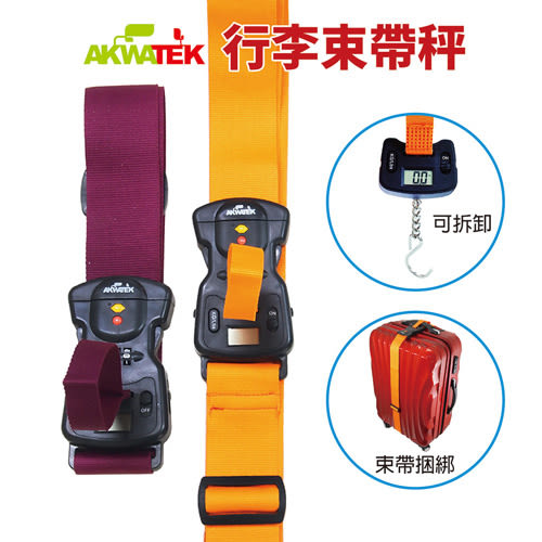 【AKWTEK】行李束帶秤-行李秤、束帶、密碼鎖三合一