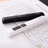 得力激光投影演示筆PPT翻頁筆遙控筆 電子筆教鞭翻頁器演講筆【購物節限時優惠】