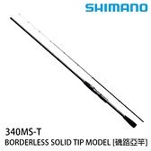 漁拓釣具 SHIMANO BORDERLESS SOLID TIP MODEL 340MST [磯路亞竿]