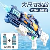 水槍兒童玩具噴水高壓大容量帥氣戶外恒壓水槍呲水槍抽拉式滋水槍【奇妙商舖】