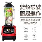 台灣現貨!110V破壁機 攪拌機 破壁豆漿機 果汁機 研磨機 電動果汁機 冰沙機 調理機 破壁機