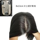 假髮片(真髮)-自然全手織遞針短直髮女假...