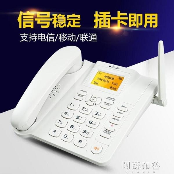 電話機 諾巴瑪無線座機插卡電話機家用老人家庭固定移動聯通電信固話坐機 阿薩布魯