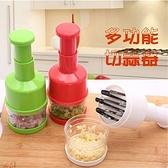 多功能切蒜器-蔬菜洋蔥切碎蒜泥手壓式切菜器73pp179(顏色隨機)[時尚巴黎]