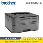 【Brother】HL-L2320D 高速黑白雷射自動雙面印表機 【贈麥當勞漢堡餐兌換序號:次月中發送】