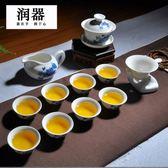 潤器 功夫茶具套裝特價 整套陶瓷茶杯青花瓷蓋碗茶道白瓷茶壺「摩登大道」