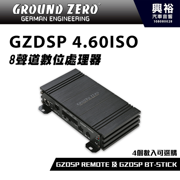 【GROUND ZERO】德國零點 GZDSP 4.60ISO 8聲道數位處理器*8聲道+車用喇叭+德國製造*