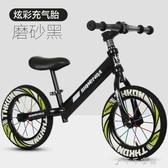 兒童平衡車無腳踏小孩雙輪自行車1-3-6歲滑步車寶寶滑行車溜溜車 千千女鞋YXS