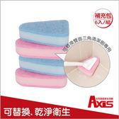 【AXIS 艾克思】可替換雙面三角清潔刷泡綿補充包 6入組粉色補充包組