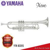 【金聲樂器】YAMAHA YTR-8335S Xeno系列高階小號 黃銅揚聲口 鍍銀表面 (YTR 8335 S)