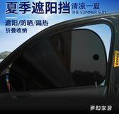 遮陽板簾車窗布防曬貼隔熱太陽擋車內車載側窗簾遮光板  yu2879『夢幻家居』