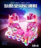 溜冰鞋兒童全套裝男女旱冰滑冰直排輪滑鞋可調zzy9415『易購3c館』