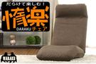 和樂音色 日本正品現貨榻榻米座椅子布藝折疊椅 可拆洗地板椅