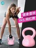 米客健身壺鈴女性男士家用清倉競技浸塑壺鈴球提壺啞鈴5-20磅