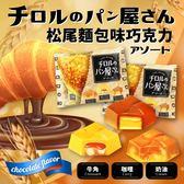 日本 松尾 綜合麵包味巧克力 49g【櫻桃飾品】【30446】