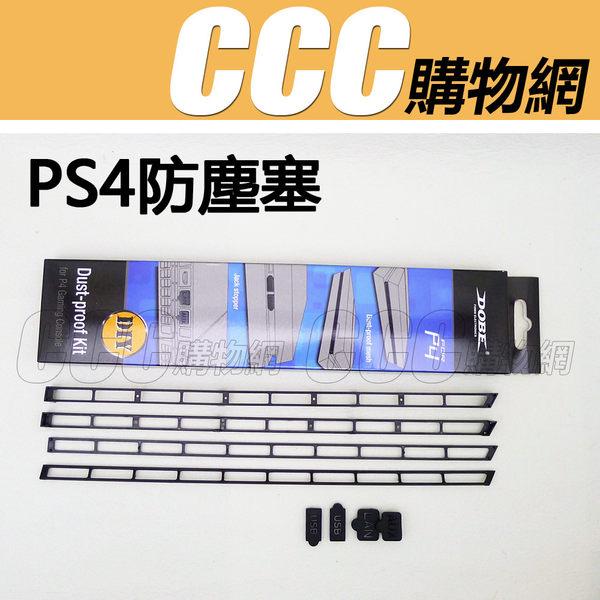 PS4 主機 防塵塞-PS4 控制器 手把 專用 副廠 風扇 主機吸入口 USB LAN孔 灰塵過濾 防塵塞 防塵蓋