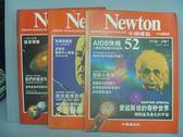 【書寶二手書T6/雜誌期刊_RHD】牛頓_52+53+57期_共3本合售_愛因斯坦的奇妙世界等
