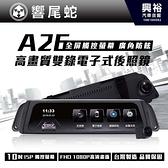 【響尾蛇】A26 10吋高畫質雙錄電子式後照鏡 *ISP觸控螢幕 1080P高清畫面 台灣製造*