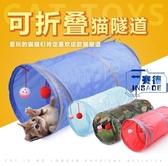 買1送1 8色寵物用品貓咪響紙兩通隧道 可收納折疊貓通道貓玩具【英賽德3C數碼館】