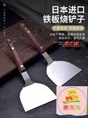 料理鏟 鐵板燒鏟子不銹鋼專用鐵板鏟料理鏟牛排鏟商用燒烤鏟【樂淘淘】